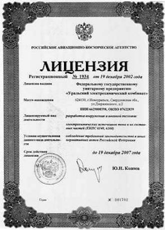 20НКБН-25-У3 Лицензия