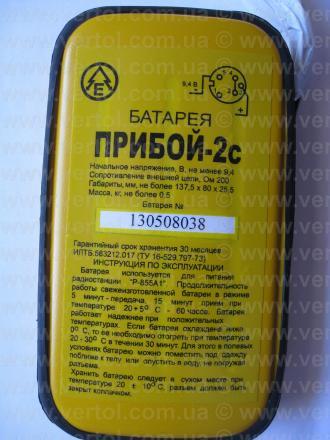 Батарея Прибой-2с