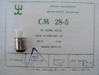 лампа СМ-29