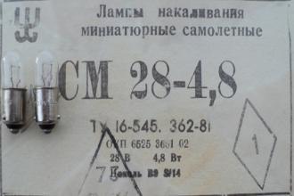 Лампа самолетная См-28-4,8