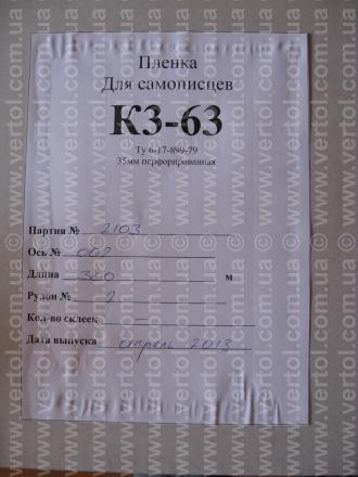Пленка К3-63