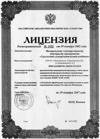 Уральский электрохимический комбинат