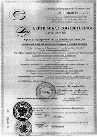 Военный регистр УЭХК